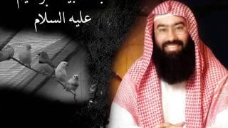 Nabil Al Awadi - Min Rawa2e3 Al Qasas - Ab Al Anbiya2 Ibrahim Alayhi Assalam