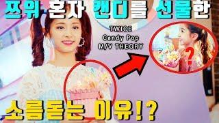[트와이스 캔디팝 뮤비해석] 쯔위만 소녀에게 캔디를 선물한 소름돋는 이유!? 캔디팝 Candy Pop 궁예 MV Theory l 수다쟁이쭌