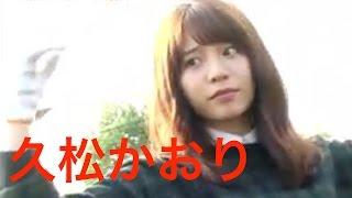 【紺野、今から踊るってよ】久松かおり NoNoNo-Japanese Ver. 【関連動...