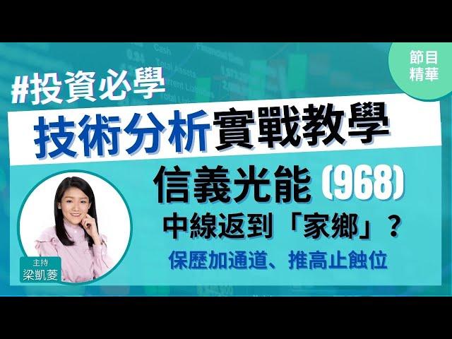 🗳 信義光能(968)唔沽住🚨等咩位先❓必睇📣詳解保歷加通道應用技巧