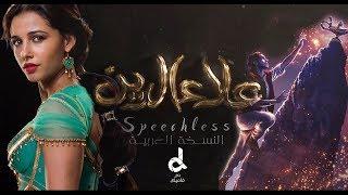 Speechless Aladdin 2019 Arabic ver    صوتي سيسمع  أغنية فلم علاء الدين النسخة العربية