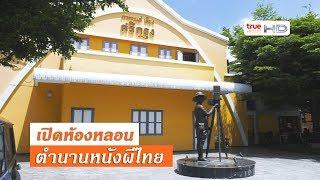เปิดห้องหลอน-ของตำนานหนังผีไทย