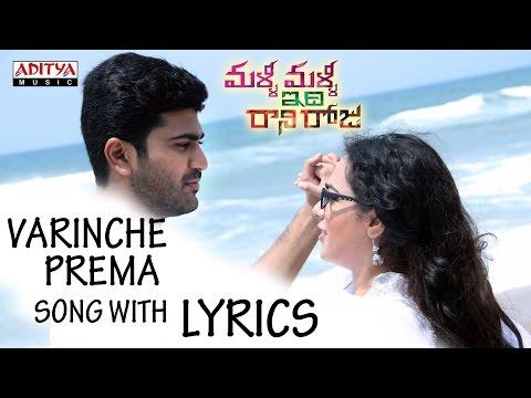Varinche Prema Full Song With Lyrics - Malli Malli Idi Rani Roju Songs - Sharwanand, Nitya Menon