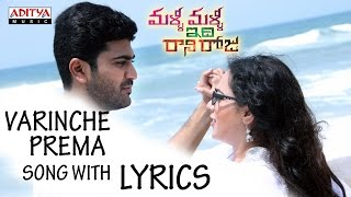 Varinche Prema Full Song With Lyrics - Malli Malli Idi Rani Roju Songs - Sharwanand, Nitya Menon