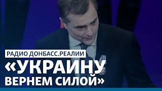LIVE | Сурков разоткровенничался: планы России на Украину | Радио Донбасс.Реалии