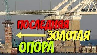Крымский мост(21.09.2018) Процесс стр-ва последней