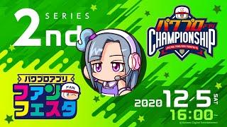 12/5(土)16時~パワプロアプリ ファンフェスタ /パワチャン 予選大会 2ndシリーズ