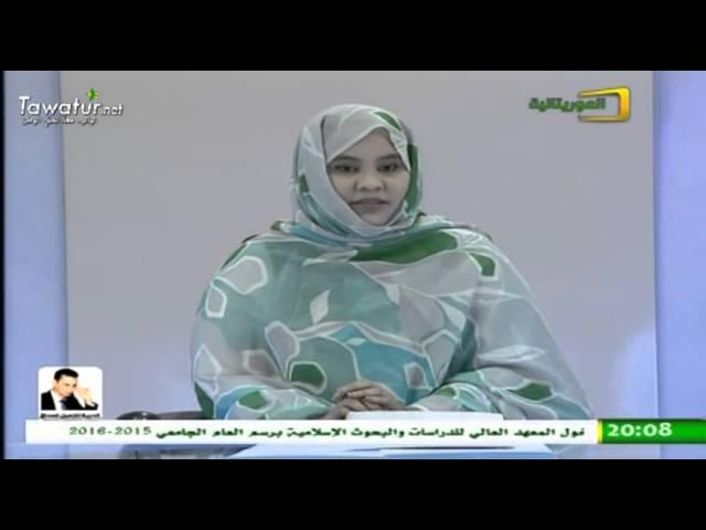 نشرة الأخبار ـ 18-09-2015 ـ الغالية بنت اعمر شين