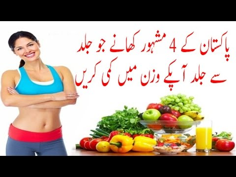 Easy Low Calorie Food Recipes for Lose Weight in Urdu