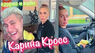 Вайны Карина Кросс, Instagram Story Karina Kross and DAVA   Зина-уборщица за рулём  FACE #58