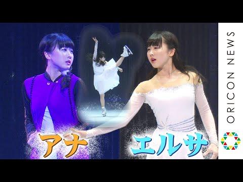 本田望結、「アナ雪2」一人二役でスケーティング披露!成長を感じる力強い振り付けに注目『ブロードウェイ クリスマス・ワンダーランド』プレスコール