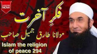 Fikar _e _aakhrat by molana Tariq Jameel ِ  فکر آخرت    مولانا طارق جمیل صاحب