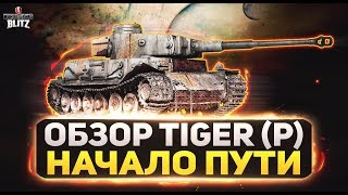 WoT Blitz - Обзор Tiger P (Тигр Порше). Начало Пути (вот блиц)