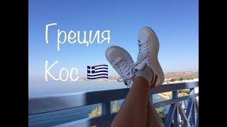 видео о.Кос