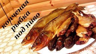 Рецепт копченой рыбы под пиво, 3 вида