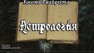 Книги Скайрима Астрология(, 2014-06-19T19:59:20.000Z)