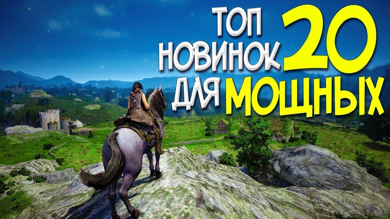 Скачать новейшие онлайн игры на компьютер бесплатно гонки онлайн в хорошей графике