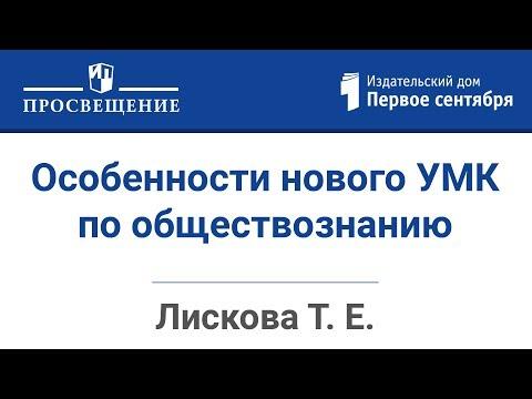 Особенности нового УМК по обществознанию  О.А. Котовой, Т.Е. Лисковой.  Издательство «Просвещение»