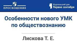 Особенности нового УМК по обществознанию  О.А. Котовой, Т.Е. Лисковой.  Издательство Просвещение