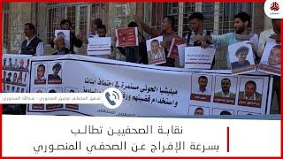 نقابة الصحفيين تطالب بسرعة الإفراج عن الصحفي المنصوري