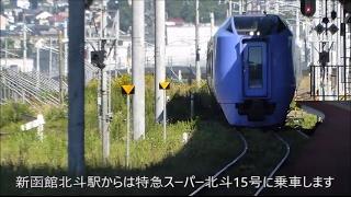 北海道縦断鉄道の旅 1日目