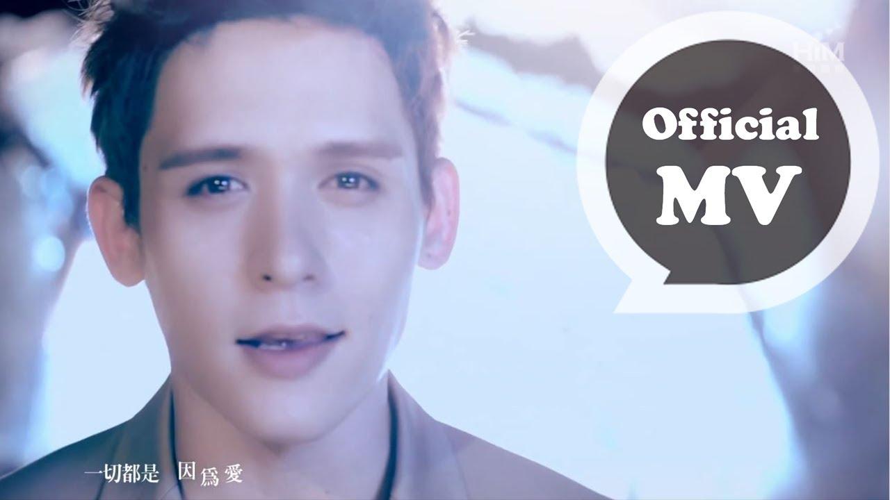 倪安東Anthony Neely [一切都是因為愛 Everything is Love] Official MV HD