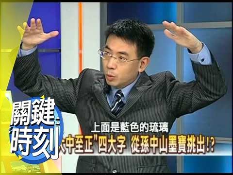 空中看中正紀念堂 與北京天壇相同!?2007年 第0174集 2200 關鍵時刻