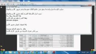 كيف تضهر الاسماء والمواد نتائج الصف الثالث متوسط 2012 من قبل akram sniper