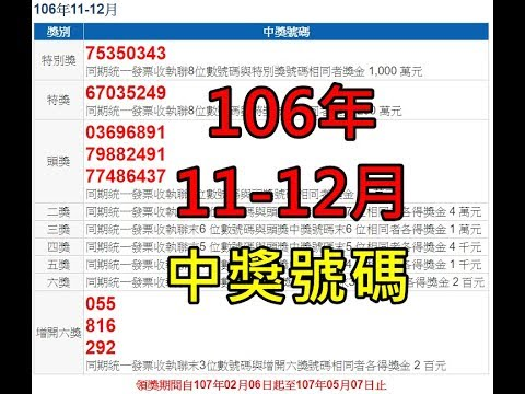 106年11月份,12月份統一發票中獎號碼單。領獎期間自(107/2/6~107/5/07) - YouTube