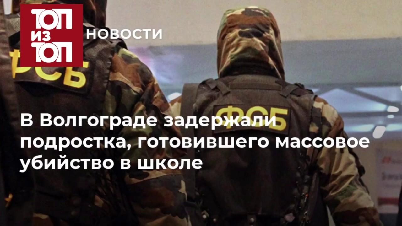В Волгограде задержали подростка, готовившего массовое ...