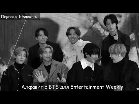 [Rus Sub] [Рус Суб] Интервью BTS для Entertainment Weekly - @ 2020 (방탄소년단)
