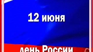 12 июня С Днем России!!! Congratulations with the Day of Ru