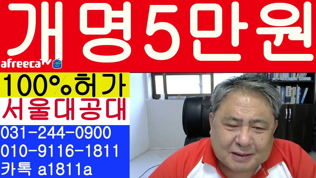 안양 작명소 이름 작명 6월25일 안양지원 개명 허가 결정 9월17일 법무사 김광수