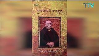 བོད་ཀྱི་བརྙན་འཕྲིན་གྱི་ཉིན་རེའི་གསར་འགྱུར། ༢༠༡༩།༡༠།༣༠ Tibet TV Daily News- Oct 30, 2019