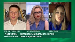 Американський десант в Україні: підсумки візиту Блінкена та Нуланд | Підсумки з Анною Валевською
