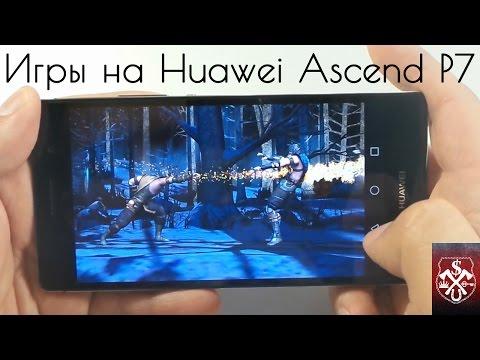 Игры на Huawei Ascend P7