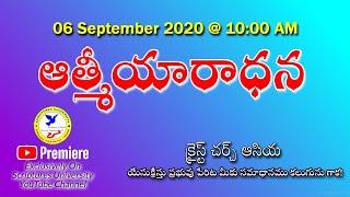 ఆత్మీయారాధన Christ Church Asia    Premiere Show On 06 09 2020 Sunday @ 10 Am    Manikumar Messages