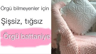 DIY - DİKİŞSİZ , ŞİŞSİZ, TIĞSIZ ÖRGÜ BATTANİYE - HOW TO KNIT BLANKET