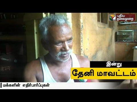 Gummidipoondi Muthal Kumari Varai- Theni district (29/03/2016) | Puthiyathalaimurai TV