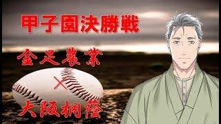 [LIVE] 【映像・音声なし】甲子園決勝 金足農業×大阪桐蔭を皆で見よう!