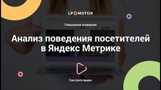 Анализ поведения посетителей в Яндекс Метрике