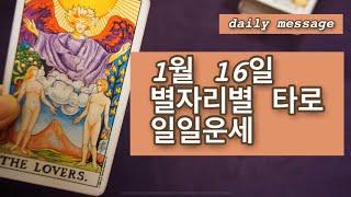 [타로일일운세] 1월 16일 별자리별 타로 일일운세, 물병: 기회를잡으세요!!, 염소:피곤하지만 쉬지않는 당…