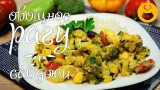 Овощное РАГУ с сыром или САБДЖИ ★ Вегетарианские рецепты