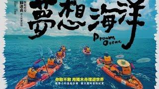 華聯國際【夢想海洋】正式預告-Official Trailer 2015.9.18 划向偉大航道