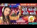 Ghode Chadyo Viro Maro   Dj Lagna Geet   Full Video   Latest Gujarati Song   Aarti Nadiya