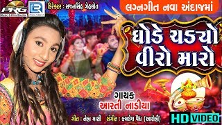 Ghode Chadyo Viro Maro   Dj Lagna Geet   Full   Latest Gujarati Song   Aarti Nadiya