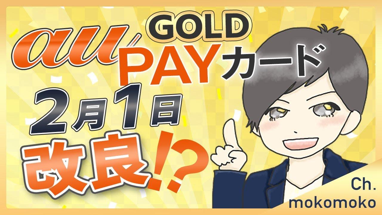 ゴールド カード aupay