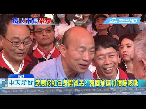 20190218中天新聞 取消4個發紅包行程 韓國瑜:健康消耗量大
