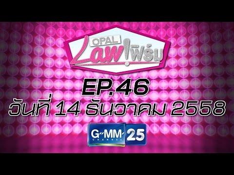 Opal Law เฟิร์ม เรื่องขับรถแล้วโดนชน, อยากฟ้องหย่าสามี วันที่ 14 ธันวาคม 2558 [EP.46]