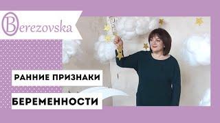 Другие ранние признаки беременности - Др. Елена Березовская